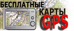 Бесплатные карты GPS